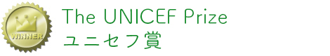 The UNICEF Prize