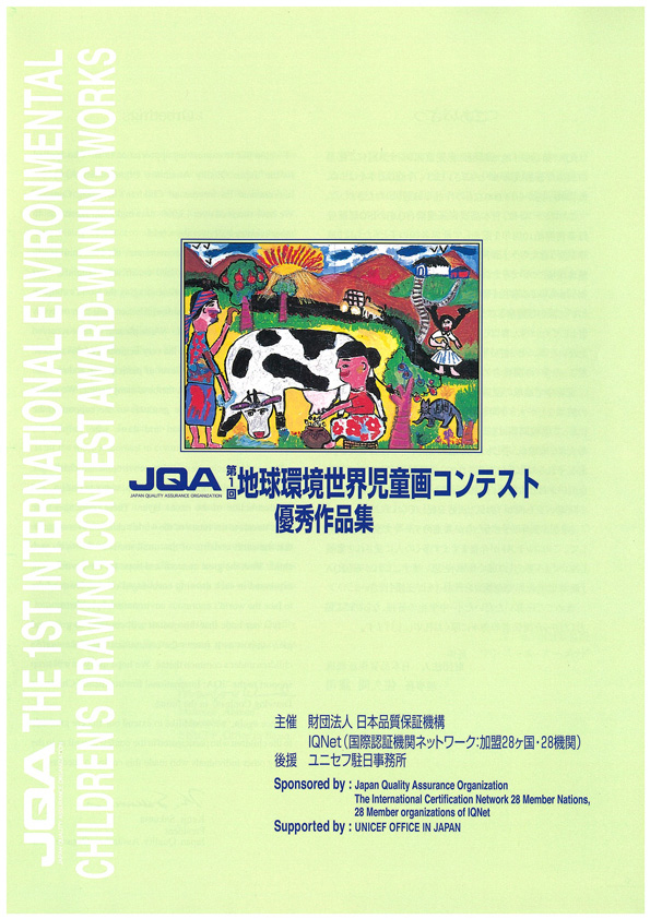 2000 1st Contest Booklet